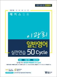 이광희 일반영어 실전연습 50 Cycle(2018 대비)(해커스 임용)