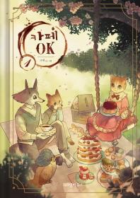 카페 OK. 1(양장본 HardCover)