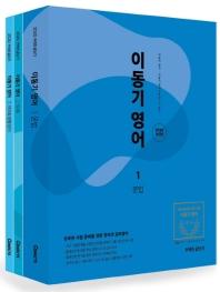 이동기 영어 세트(2020)(개정판)(커넥츠 공단기)(전3권)