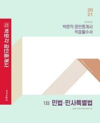 민법 민사특별법 적중필수서(공인중개사 1차)(2021)(합격기준 박문각)