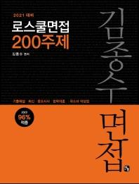 김종수 로스쿨 면접 200주제(2021)(양장본 HardCover)
