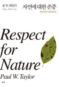 자연에 대한 존중