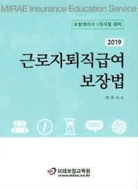 근로자 퇴직급여 보장법(2019)