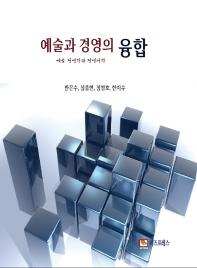 예술과 경영의 융합: 예술 경영학과 경영미학