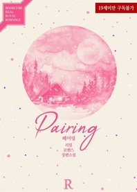 페어링 (Pairing)