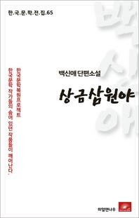 백신애 단편소설 상금삼원야(한국문학전집 65)