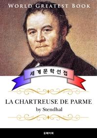 파르마의 수도원 (La Chartreuse de Parme) - 고품격 장편소설 프랑스어판