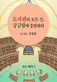 도서관의 모든 것, 궁금함에 응답하라