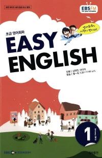 EASY ENGLISH(방송교재 2015년 01월)