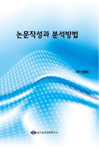논문작성과 분석방법