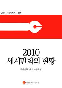 2010 세계만화의 현황 - 한국어판