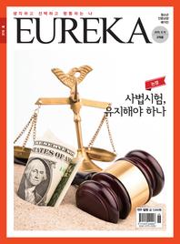 유레카논술(379호)