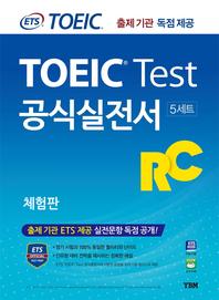 ETS 신토익 공식실전서 RC(리딩)