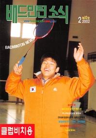 배드민턴 매거진 2002년 2월호