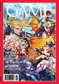 GAME(게임) 2017년 8월호