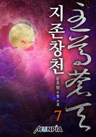 지존창천(至尊蒼天). 7