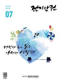전기안전 2017년 7월호