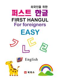 외국인을 위한 퍼스트 한글(First Hangul for foreigners)