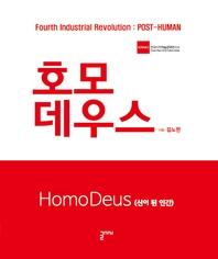 신이 된 인간 - 호모데우스