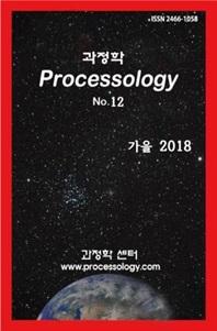 과정학 Processology No.12(2018 가을호)