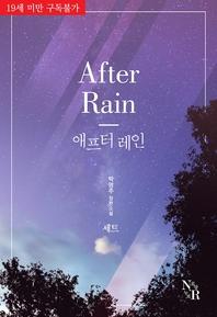 애프터 레인(AFTER RAIN)(전3권)