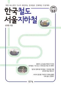 한국철도 서울지하철 - 착한 버스운전 기사가 제안하는 한국철도 전체혁신 프로젝트