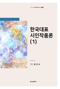 [홍문표_시문학평론집총서_15]_한국대표시인작품론(1)
