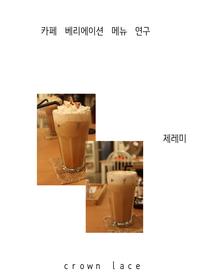 카페 베리에이션 메뉴 연구