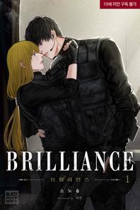브릴리언스(brilliance). 1