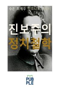 진보주의 정치철학, 수운 최제우, 안토니오 그람시