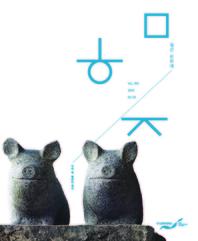 월간문화재 2019 0203