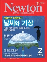 월간 뉴턴 Newton 2019년 02월호