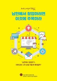 남한에서 창업하려면 이것에 주목하라