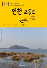 원코스 경기도018 인천 교동도 대한민국을 여행하는 히치하이커를 위한 안내서