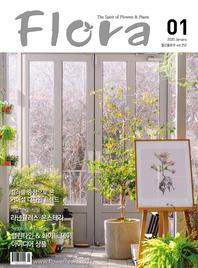 월간 FLORA 2020년 01월호