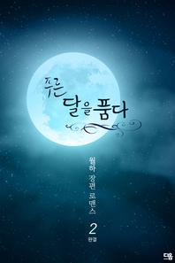 푸른 달을 품다. 2권(완결)