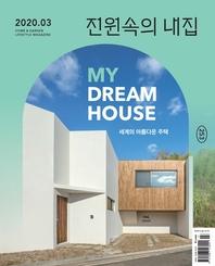 월간 전원속의내집 2020년 03월호