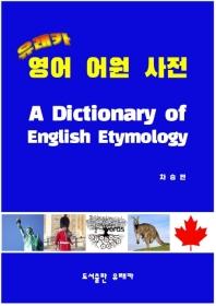 유래카 영어어원사전