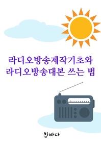 라디오방송제작기초와 라디오방송대본 쓰는 법
