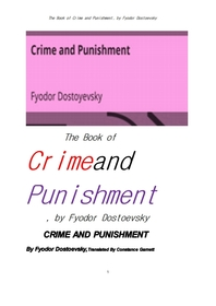 도스토옙스키의 죄와 벌 罪와罰 .The Book of Crime and Punishment, by Fyodor Dostoevsky