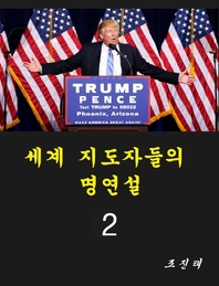 세계 지도자들의 명연설 2