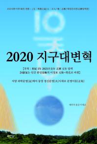 2020 지구대변혁(개정증보 2판)