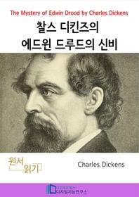 찰스 디킨즈의 에드윈 드루드의 신비 _ The Mystery of Edwin Drood by Charles Dickens