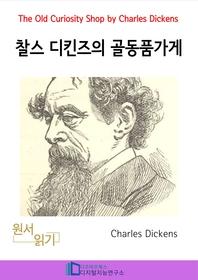 찰스 디킨즈의 골동품가게 _ The Old Curiosity Shop by Charles Dickens