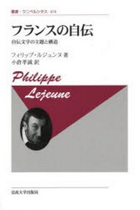 フランスの自傳 自傳文學の主題と構造 新裝版