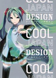 Cool Japan Design