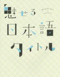 魅せる日本語タイトル 漢字.ひらがな.カタカナのデザインアイデア
