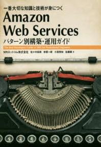 [해외]AMAZON WEB SERVICESパタ-ン別構築.運用ガイド 一番大切な知識と技術が身につく