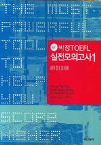 iBT 박정 TOEFL 실전모의고사 1(CD2장포함)