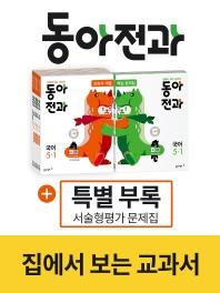동아 전과 초등 5-1 세트(2020)(전10권)